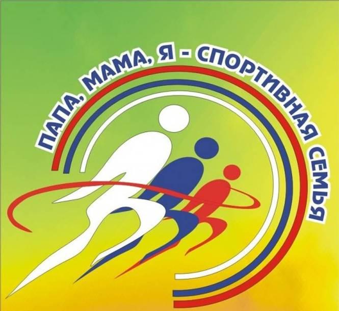 Эмблемы для спортивного конкурса мама папа я