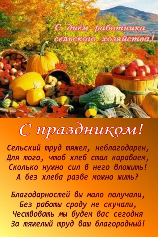 Поздравления на день села в стихах